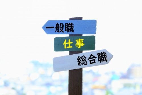 一般職と総合職はどちらが良い?3つの違いについても解説!