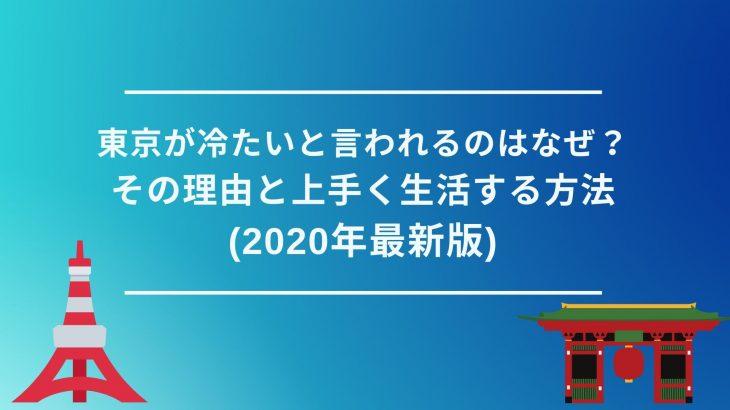 東京が冷たいと言われるのはなぜ?その理由と上手く生活するポイント3つを解説【2020年最新版】